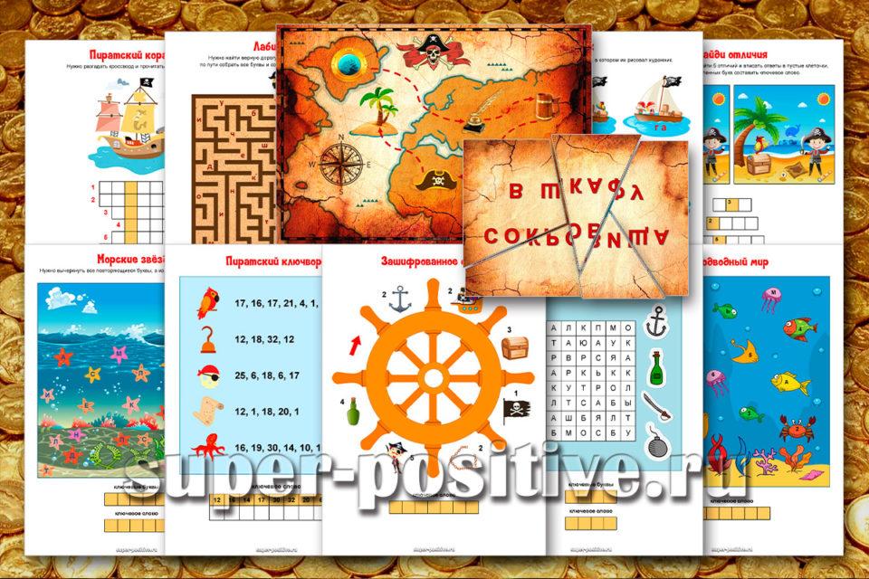 Квест «Сокровища пиратов» для детей дома или в школе
