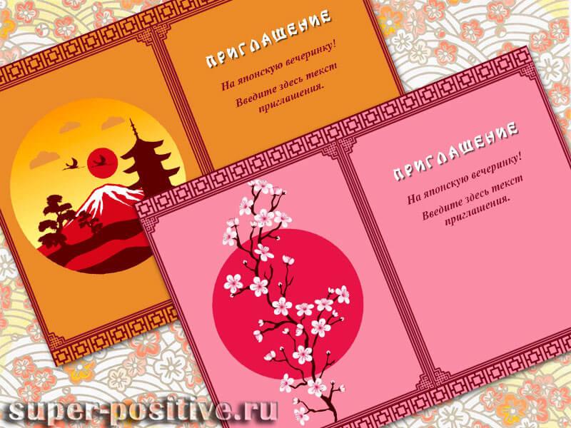 Приглашение на японскую вечеринку