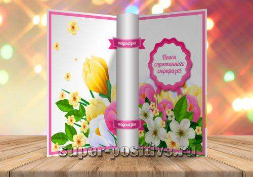 Дачный квест для женщин и девушек на День рождения