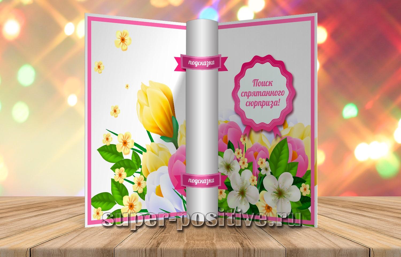 Квест для женщин и девушек на День рождения, юбилей или 8 марта
