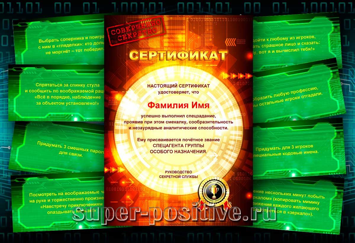 Сертификат спецагента и шпионские фанты