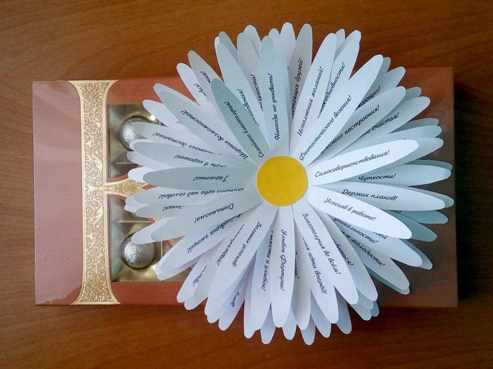 цветок пожеланий